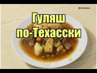 Гуляш по-Техасски / Texas goulash | Видео Рецепт
