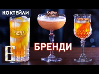 Коктейли с бренди: Sazerac, Horse's Neck, Coffee Cocktail