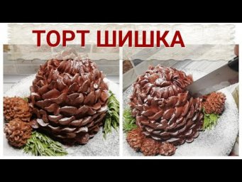 Бисквитная ШИШКА На НОВЫЙ ГОД, Просто На РАЗ ДВА. Biscuit Cone FOR NEW YEAR, Just ONCE TWO