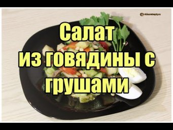Салат из говядины с грушами / Beef Salad with Pears | Видео Рецепт