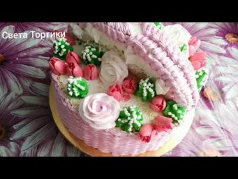 "Торт ""Корзина с цветами"" Украшение торта БЗКкремом.Cake ""Basket with flowers"""