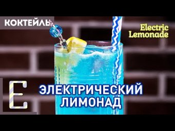 ЭЛЕКТРИК ЛИМОНАД — рецепт коктейля Electric Lemonade