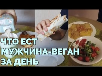 ЧТО МУЖЧИНА-ВЕГАН ЕСТ ЗА ДЕНЬ // WHAT VEGAN MAN EATS IN A DAY