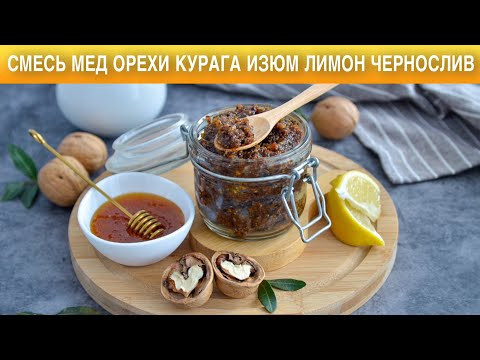 Мед изюм и орехи от простатита вылечить хронический простатит народными средствами
