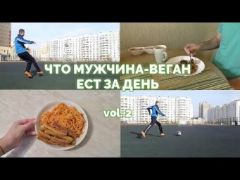 ЧТО МУЖЧИНА-ВЕГАН ЕСТ ЗА ДЕНЬ // WHAT VEGAN MAN EATS IN A DAY vol.2